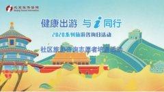 """<b>""""健康出游,与i同行""""-北京旅游咨询开展社区活动</b>"""